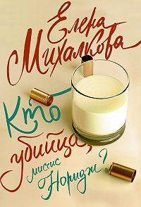 Елена Михалкова -Кто убийца, миссис Норидж?