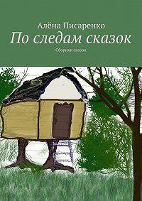 Алёна Писаренко - Последам сказок. Сборник сказок