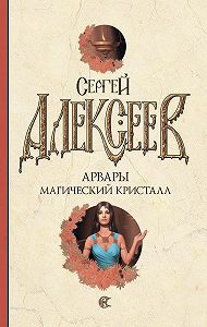 Сергей Алексеев - Магический кристалл
