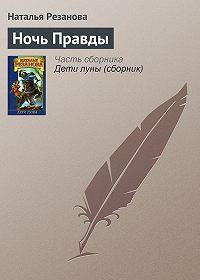 Наталья Резанова -Ночь Правды
