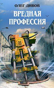 Олег Дивов -Награды с невменяемым жюри