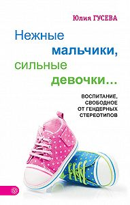 Юлия Евгеньевна Гусева -Нежные мальчики, сильные девочки…