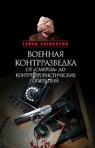 Николай Ефимов -Военная контрразведка от «Смерша» до контртеррористических операций