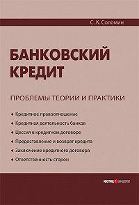 С. К. Соломин -Банковский кредит: проблемы теории и практики