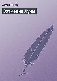 Антон Чехов -Затмение Луны