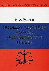 Нина Гущина -Поощрительные нормы российского права