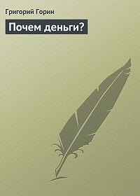 Григорий Горин -Почем деньги?