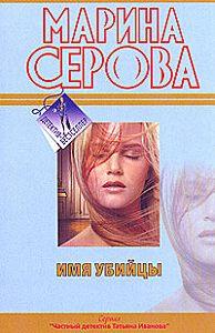 Марина Серова -Имя убийцы