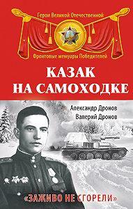 Александр Дронов -Казак на самоходке. «Заживо не сгорели»