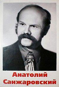 Анатолий Санжаровский -В Батум, к отцу