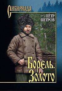Петр Петров -Борель. Золото (сборник)