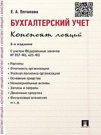 Е. Потапова - Бухгалтерский учет. Конспект лекций. 2-е издание. Учебное пособие