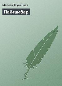 Мағжан Жұмабаев -Пайғамбар