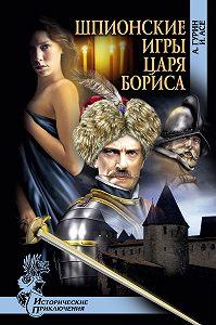 Ирена Асе -Шпионские игры царя Бориса