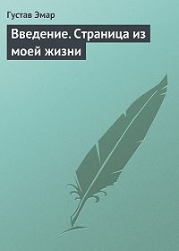 Густав Эмар -Введение. Страница из моей жизни