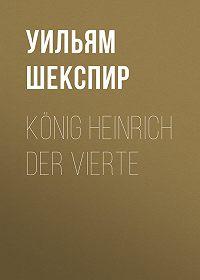 Уильям Шекспир -König Heinrich der vierte