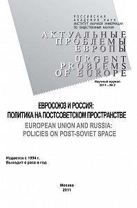 Олег Жирнов -Актуальные проблемы Европы №2 / 2011