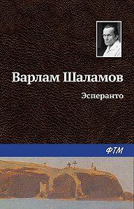 Варлам Тихонович Шаламов -Эсперанто