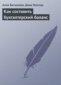 Алла П. Виткалова -Как составить бухгалтерский баланс