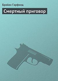 Брайан Гарфилд -Смертный приговор