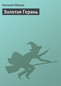 Наталия Мазова -Золотая Герань