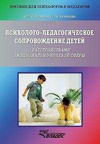 Оксана Кузнецова, Марина Староверова - Психолого-педагогическое сопровождение детей с расстройствами эмоционально-волевой сферы