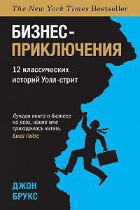 Джон Брукс -Бизнес-приключения. 12 классических историй Уолл-стрит