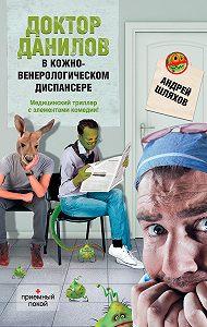 Андрей Шляхов -Доктор Данилов в кожно-венерологическом диспансере