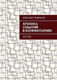 Александр Травников -Хроника событий в комментариях. 2015 год