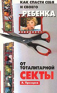 Александр Прозоров -Как спасти ребенка от секты