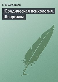 Е. Федотова -Юридическая психология. Шпаргалка