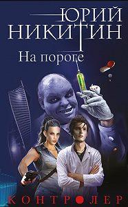 Юрий Никитин -На пороге
