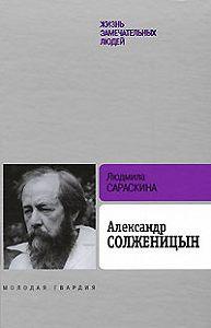 Людмила Сараскина -Александр Солженицын