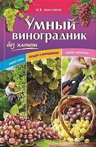 Николай Викторович Анисимов -Умный виноградник без хлопот