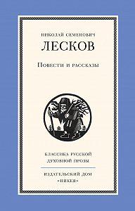 Николай Лесков -Повести и рассказы