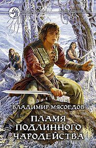 Владимир Михайлович Мясоедов -Пламя подлинного чародейства