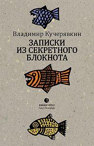 Владимир Кучерявкин -Записки из секретного блокнота