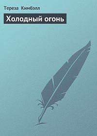Тереза Кимбэлл -Холодный огонь