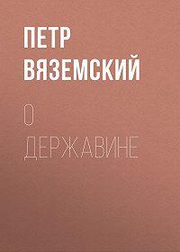 Петр Андреевич Вяземский -О Державине
