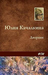Юлия Качалкина - Дворник