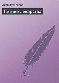 Алла Кузнецова - Летние лекарства