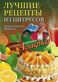 Агафья Звонарева -Лучшие рецепты из цитрусов. Полезно, вкусно, ароматно
