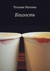 Татьяна Мосеева -Близость