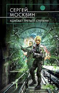 Сергей Москвин -Контакт третьей степени