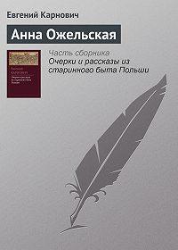 Евгений Карнович - Анна Ожельская