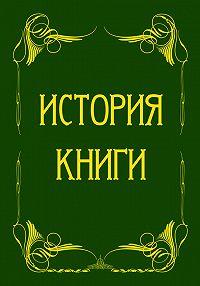 Э. Эггер -История книги от ее появления до наших дней. История книги на Руси (сборник)