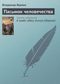 Владимир Яценко -Пасынок человечества