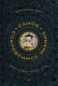 Бхуриджан Дас -Самое сокровенное знание