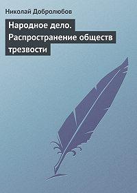 Николай Добролюбов -Народное дело. Распространение обществ трезвости