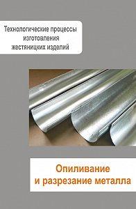 Илья Мельников - Жестяницкие работы. Опиливание и разрезание металла